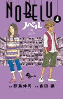 NOBELUー演ー(4)