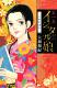 イシュタルの娘~小野於通伝~1巻