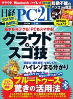 日経PC21(ピーシーニジュウイチ)2015年03月号[雑誌]