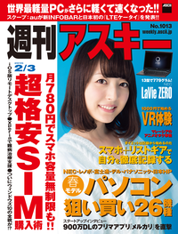 週刊アスキー2015年2/3号