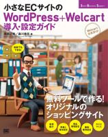 小さなECサイトのWordPress+Welcart導入・設定ガイド[Welcart公式ガイド]