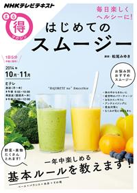 NHKまる得マガジン毎日楽しくヘルシーに!はじめてのスムージー2014年10月/11月