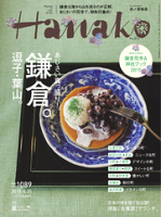 Hanako(ハナコ)2015年6月25日号No.1089