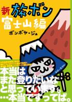 新旅ボン富士山編