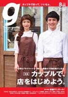 TokyoGraffiti119号119号