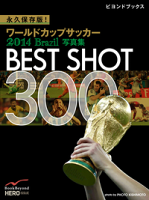 永久保存版!ワールドカップサッカー2014Brazil写真集BESTSHOT300