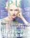 SPUR2015年3月号【無料試し読み版】