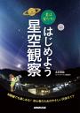 星は友だち!はじめよう星空観察-【電子書籍】