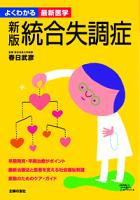 新版統合失調症(よくわかる最新医学)
