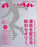 anan(アンアン)2015年7月22日号No.1963