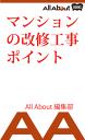 マンションの改修工事ポイント【電子書籍】[ All About編集部 ]