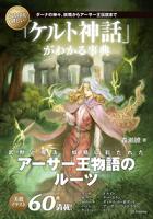 いちばん詳しい「ケルト神話」がわかる事典ダーナの神々、妖精からアーサー王伝説まで