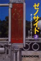 ゼノサイド(上)