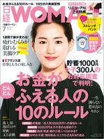 日経ウーマン2015年07月号[雑誌]