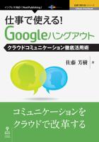 仕事で使える!Googleハングアウトクラウドコミュニケーション徹底活用術