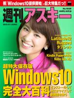 週刊アスキーNo.1039(2015年7月28日発行)