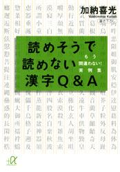 読めそうで読めない漢字Q&A もう間違わない! 実例集