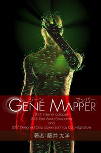 GeneMapper-core-2037年を舞台に人類の繁栄を問うSF長編