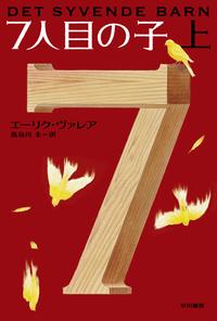 7人目の子(上)