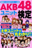 AKB48ユニットスペシャル検定