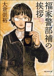 【7位】福家警部補の挨拶