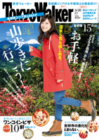 TokyoWalker東京ウォーカー2014No.09