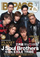 B・PASS(バックステージ・パス)2015年3月号2015年3月号