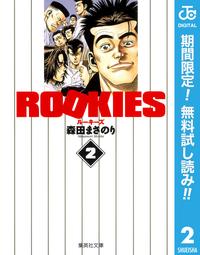 ROOKIES2