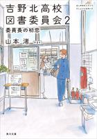 吉野北高校図書委員会2委員長の初恋