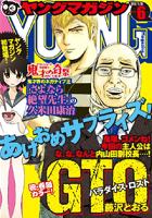 ヤングマガジン2015年6号[2015年1月5日発売]