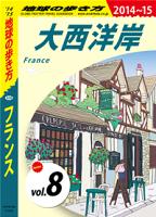地球の歩き方A06フランス2014-2015【分冊】8大西洋岸