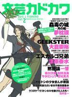 文芸カドカワ2015年2月号