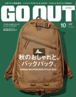 GOOUT2015年10月号Vol.72