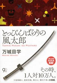 とっぴんぱらりの風太郎<立ち読み版>(文春e-book)