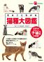 まるごとわかる猫種大図鑑