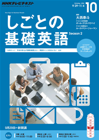 NHKテレビしごとの基礎英語2014年10月号