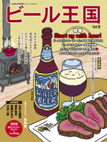 ビール王国Vol.52015年2月号