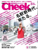 月刊Cheek2015年5月号2015年5月号