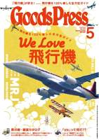 GoodsPress2015年5月号2015年5月号