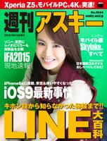 週刊アスキーNo.1044(2015年9月8日発行)