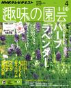 NHK 趣味の園芸 2015年4月号-【電子書籍】