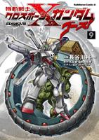 機動戦士クロスボーン・ガンダムゴースト(9)