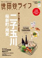 世田谷ライフmagazineNo.53