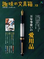 趣味の文具箱Vol.13