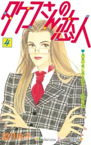 「タケコさんの恋人」シリーズ