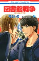 図書館戦争LOVE&WAR14