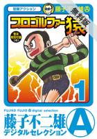 【期間限定無料お試し版】プロゴルファー猿(1)