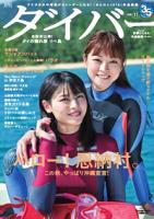 月刊ダイバー2015年11月号2015年11月号