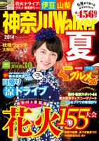 神奈川Walker2014夏