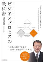 ビジネスプロセスの教科書アイデアを「実行力」に転換する方法